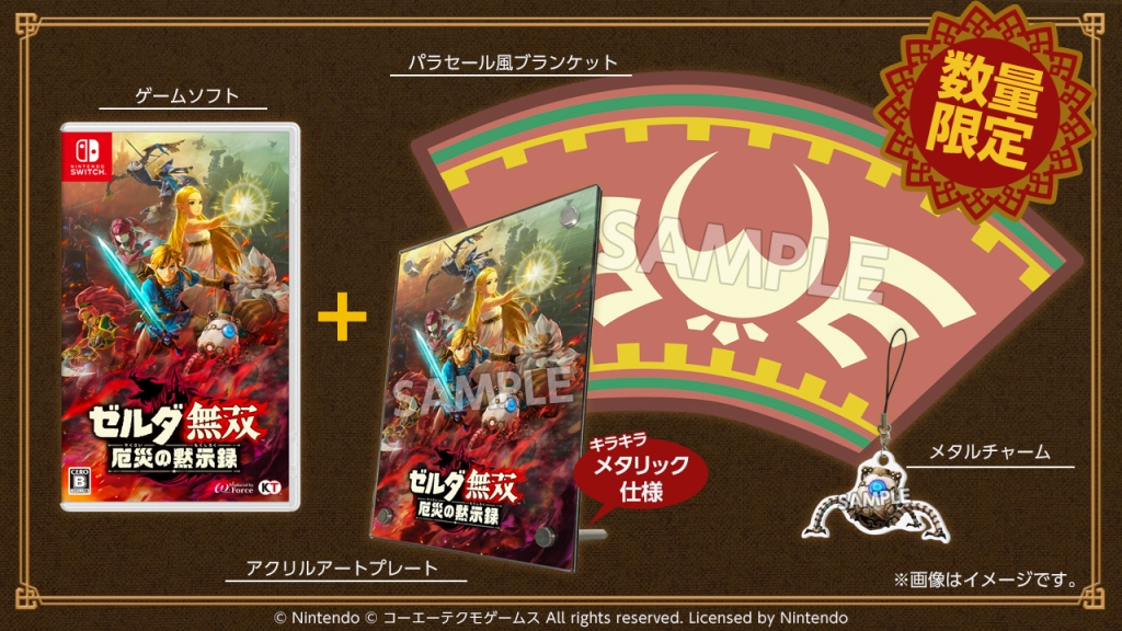 Pack Collector Hyrule Warriors au Japon